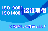 ISO9001 ISO14001認証取得